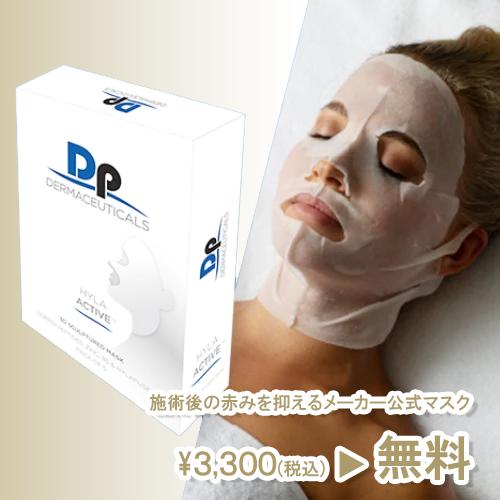 施術後のマスク(DP 3D 沈静マスク)3,300円相当を無料でお付けいたします