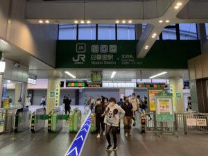 JR日暮里駅「北改札」を出ます