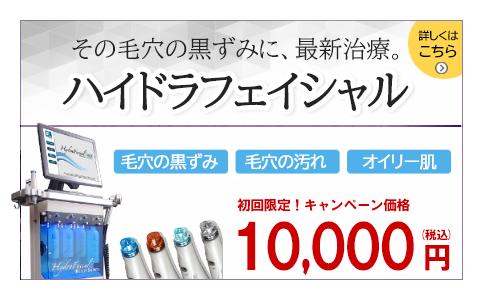 東京で毛穴の黒ずみ・毛穴の開き・毛穴の汚れを落とすなら最新治療の「ハイドラフェイシャル」がおすすめ!美容成分配合の水流による最先端美肌治療が体験できます