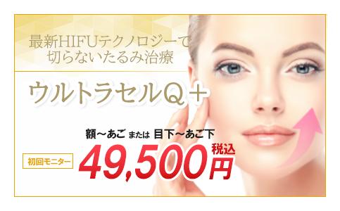 東京・荒川区の日暮里・西日暮里・上野・秋葉原でハイフ・HIFU治療するならスキンシアクリニックにお任せください。たるみ治療や小じわにはSMAS筋膜に効果のあるHIFUがオススメです。脂肪融解のリニアも搭載されたウルトラセルQプラスを採用しています