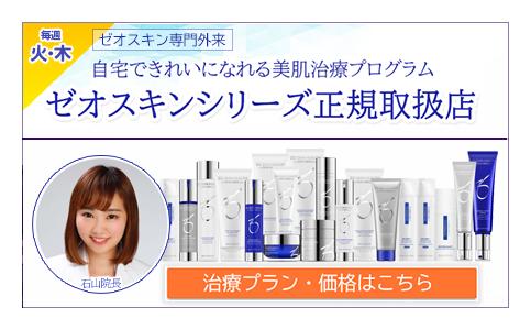 東京でゼオスキンによる美肌治療はスキンシアクリニックにお任せてください。もちもち肌・ぷるぷる肌・赤ちゃん肌に16週間で生まれ変わる医療機関でしかできない美肌治療プログラムです。初診料・再診料無料で価格と安さで挑戦します