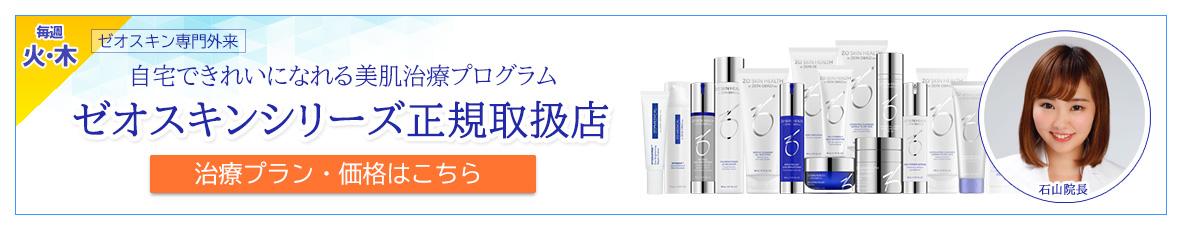 東京でゼオスキンによる美肌治療はスキンシアクリニックにお任せてください。もちもち肌・ぷるぷる肌・赤ちゃん肌に16週間で生まれ変わる医療機関でしかできない美肌治療プログラムです